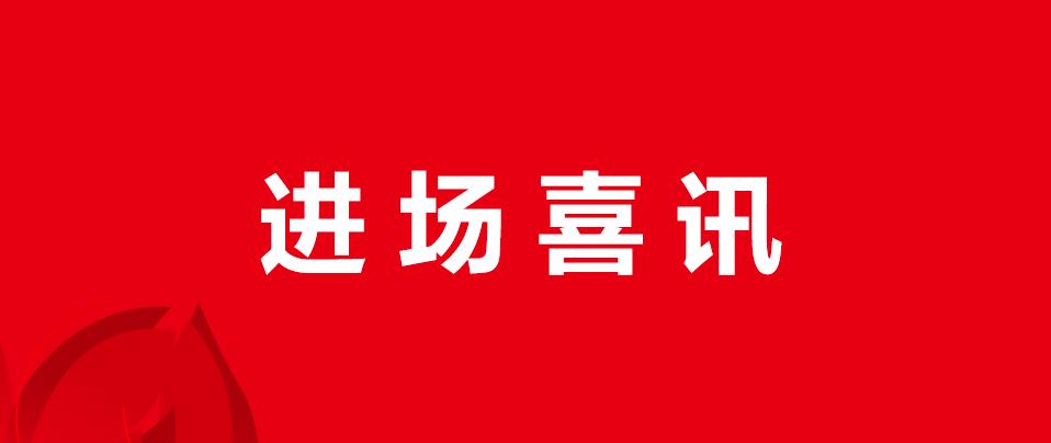 【进场资讯】鑫记元保洁多个新项目稳定有序完成进场